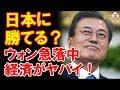 文大統領が統一で日本に勝てると本心を露呈!ウォン暴落、不買運動で自滅へ...