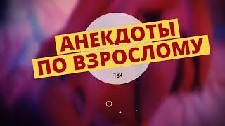 (18+ )  Пошлые и Матерные Видео  Анекдоты Для Взрослых в Исполнении МОНГОЛА / МАТ!