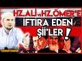 Şiilerin Hz Ali ve Hz Ömer 39 e attıkları iftira Kerem Önder