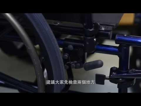 影片:輪椅保養
