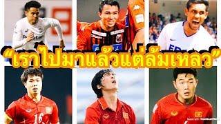 บทความสื่อเหงียนเขียนถึงความสำเร็จของสามนักเตะไทยในเจลีกและความล้มเหลวของสามดาวรุ่งเวียดนามในต่างแดน