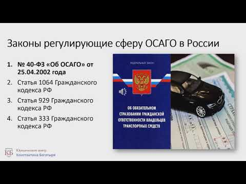 Законы РФ об ОСАГО