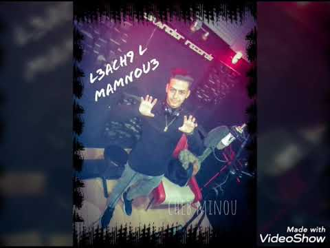 3ICHK TÉLÉCHARGER MAMNOU3 GRATUIT 2012 MP3 CHEB AKIL