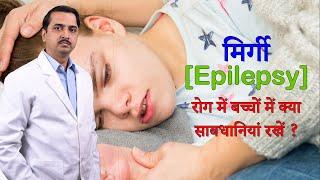 Epilepsy से पीड़ित बच्चों में क्या Precautions रखें ? | Emergency treatment of seizures in a child