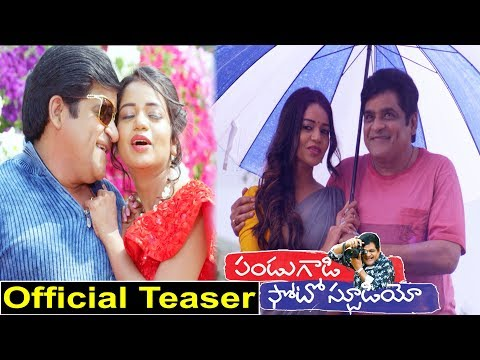 Pandugadi Photo Studio Official Teaser Latest Telugu Movie Trailer   Comedian Ali  Bhavani HD Movies