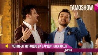 Чонибек Муродов ва Сардор Рахимхон - Дустон (2017)