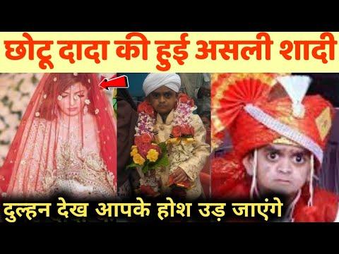 Chhotu Dada ki Shadi | छोटू दादा की हुई शादी देखिए कैसी है उनकी दुल्हन