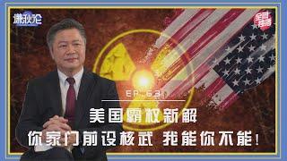 《谦秋论》赖岳谦 第六十三集 美国霸权新解: 我能在你家门前设核武你不能!! 