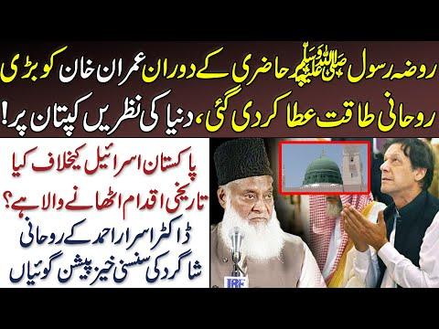 روضہ رسول خاضری کے دوران عمران خان کو بڑی طاقت عطا کر دی گئی،دنیا کی نظریں کپتان پر:ویڈیو دیکھیں