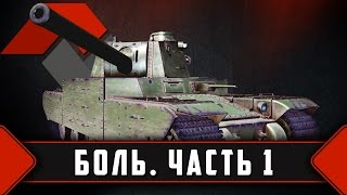 [Stream / Стрим] World of Tanks. Боль. Часть 1. Час на Type 5 Heavy