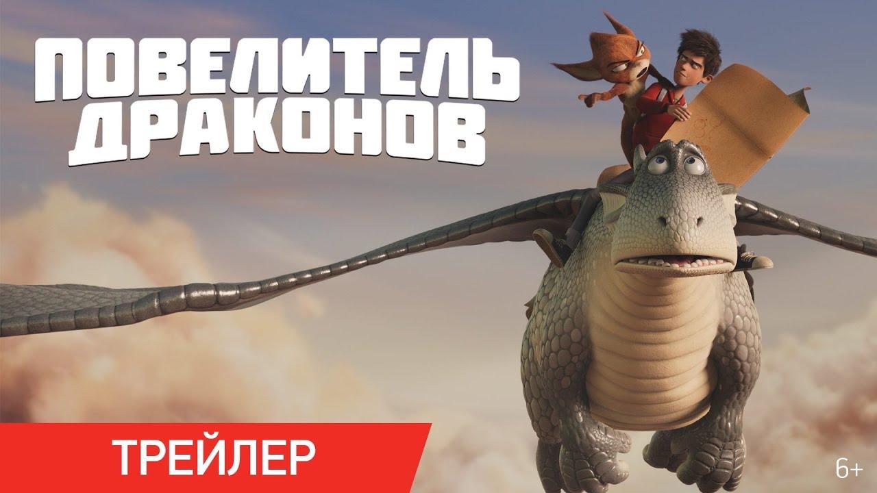Трейлер мультфильма «Повелитель драконов»