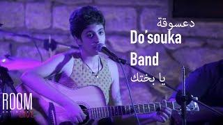 تحميل اغاني Do'souka - Ya Bakhtak   دعسوقة - يا بختك MP3