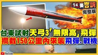 天弓三增程無限高飛彈台東試射!威嚇共軍?