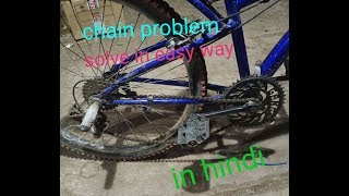gear bicycle chain problem solve In few steps (hindi)
