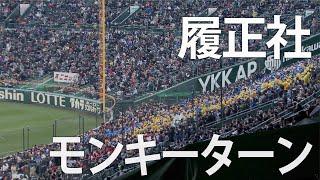 履正社 モンキーターン (ロッテチャンステーマ)【第91回選抜高校野球大会】