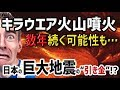 """【2018予言】驚愕!キラウエア火山噴火は日本の巨大地震の""""引き金""""だった!?キラウエア火山噴火、数カ月から数年続く可能性も!"""
