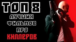 ТОП 8 ЛУЧШИХ ФИЛЬМОВ ПРО КИЛЛЕРОВ