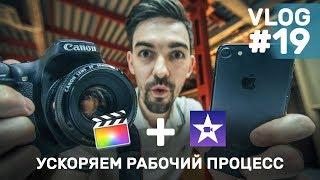 Монтаж видео на айфон. Необычный метод и крутая функция iMovie + FCPX