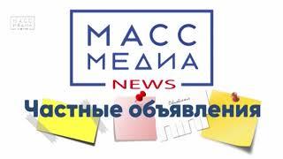 Новые рубрики «Масс-Медиа News» | Новости сегодня | Происшествия | Масс Медиа