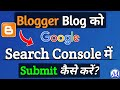 How to submit blog in Google Search Console? Blogger blog Google Search Console me submt kaise kare?