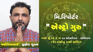13th on Saturday Know today as your zodiac today by Jyotishacharya Shri Jignesh Shukla
