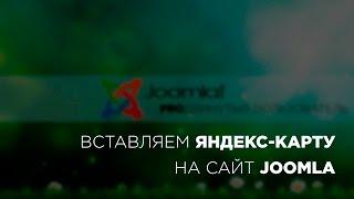 Как добавить Яндекс Карту на сайт