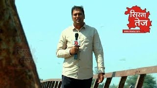 घग्गर के पानी को निकालने में जुटे हरियाणा-राजस्थान के अधिकारी, जाने इनकी मजबूरी!