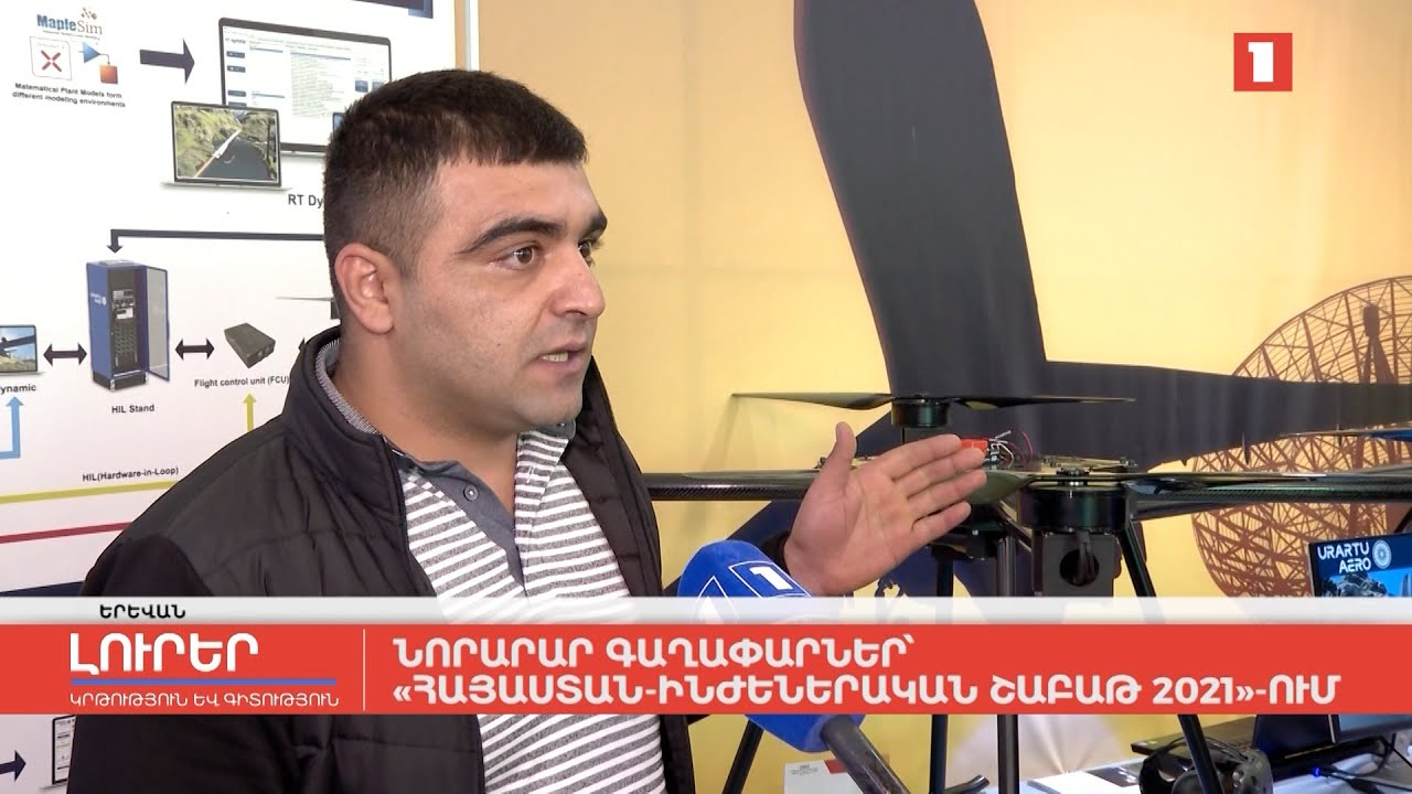 Նորարար գաղափարներ՝ «Հայաստան-ինժեներական շաբաթ 2021»-ում