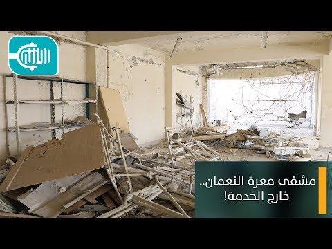 مشفى معرة النعمان.. خارج الخدمة!