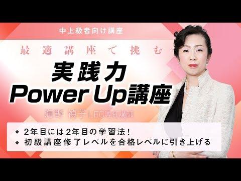 【LEC司法書士】実践力PowerUp講座の全貌大公開