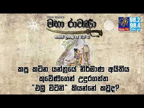 MAHA RAVANA | SIYATHA FM - EPISODE 148