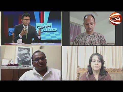 সোহরাওয়ার্দী উজাড় করে রেস্টুরেন্ট! | মুক্তবাক | 6 May 2021