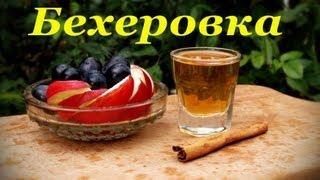 Бехеровка рецепт