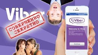 Секреты Viber - вы оф*гиете
