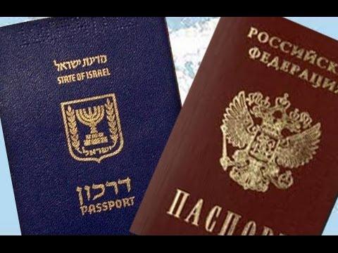 Двойное гражданство России и Израиля станет преступлением?