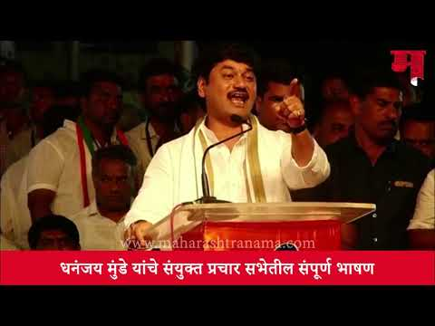 Dhananjay Munde addressing crowd during Sanyukt Prachar Sabha organized by NCP and Congress