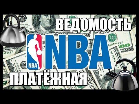 НБА ДЛЯ ЧАЙНИКОВ №2 - ПЛАТЁЖНАЯ ВЕДОМОСТЬ