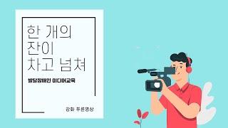 발달장애인 미디어교육 안내 영상 [4편]내용