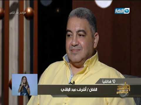 أشرف عبد الباقي يكشف تفاصيل آخر مكالمة مع علاء ولي الدين