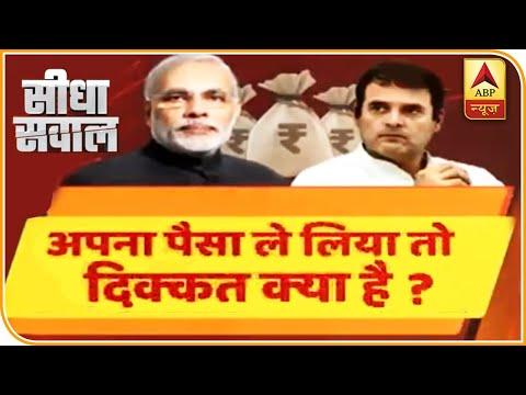 सीधा सवाल: सरकार के RBI से पैसे लेने पर कांग्रेस को आपत्ति क्यों ? देखिए बड़ी बहसABP News Hindi