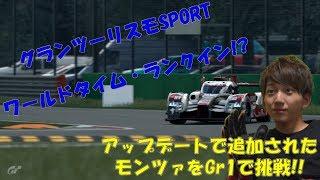 【グランツーリスモSPORT】ワールドタイムにランクイン!? Gr.1車両で新サーキットのモンツァを攻略!!