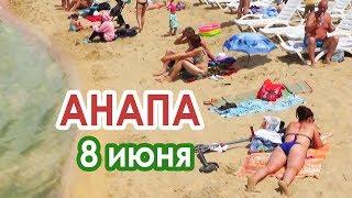 Анапа 8 июня 2018г. Центральный пляж