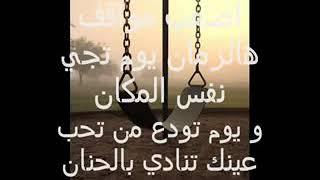اغاني حصرية دخلك يا طير يلي مسافر بلاميعاد سافر وسلملي على حبابي الي بعاد تحميل MP3