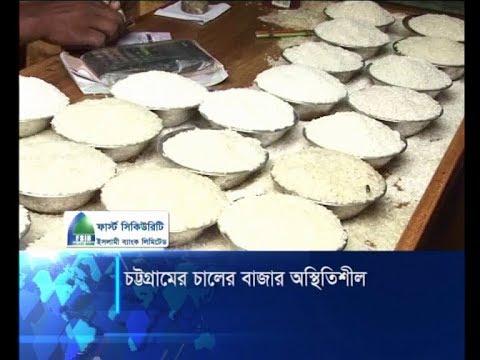 চট্টগ্রামের অস্থিতিশীল চালের বাজার, বস্তা প্রতি দাম বেড়েছে ৩০০ টাকা | ETV News