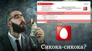 "Тариф ""МТС для своих"" от МТС"