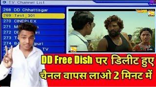 dd free dish mein delete huye channel wapas kaise laye,डिलीट हुए चैनल को वापस कैसे लाएं ?
