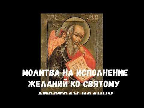 МОЛИТВА НА ИСПОЛНЕНИЕ ЖЕЛАНИЙ КО СВЯТОМУ АПОСТОЛУ ИОАННУ БОГОСЛОВУ.