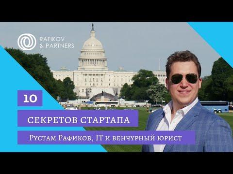 10 секретов стартапа от юриста Рустама Рафикова
