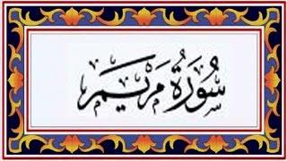 Surah MARYAM(Maryam)سورة مريم - Recitiation Of Holy Quran - 19 Surah Of Holy Quran