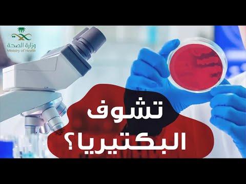 تجربة غسل اليدين في المختبر